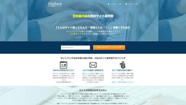 サイト売買(M&A)のサイトバンク - 日本最大級の売却希望サイト情報量