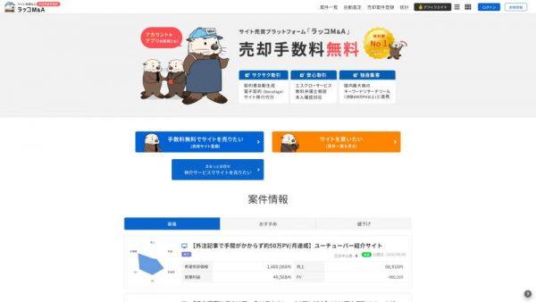 サイト売買のラッコM&A 2021年成約数No.1+売却手数料無料