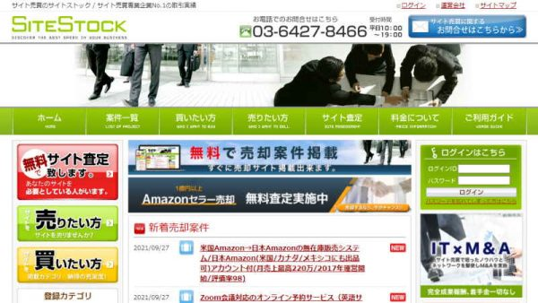 サイト売買やサイトM&AのコンサルティングならSiteStock