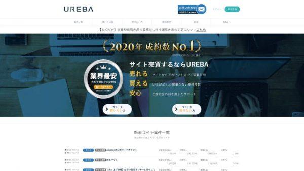 サイト売買のUREBA -成約数No.1&売却手数料無料