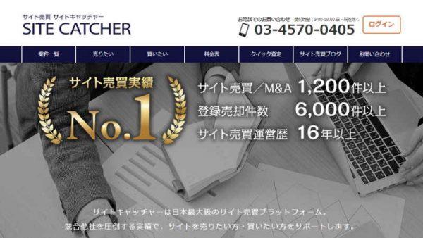 サイト売買・サイトM&A国内実績No.1【サイトキャッチャー】